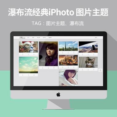 wordpress图片主题:瀑布流经典iPhoto分享,来自MUfeng作品