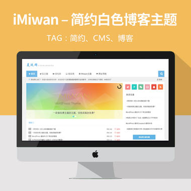 iMiwan – 简约白色多功能WordPress博客主题