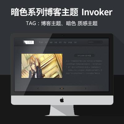wordpress主题:暗色系列简洁大方wordpress博客主题Invoker