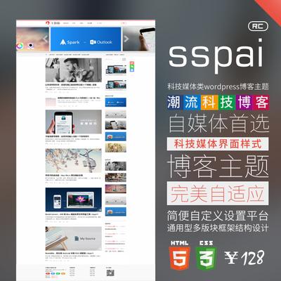 wordpress自适应博客主题,sspai 主题v2.0,付费下载