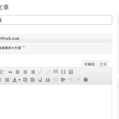 WordPress 后台编辑文章页面添加自定义提示文字