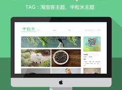Qingart—小清新轻文艺wordpress淘宝客主题