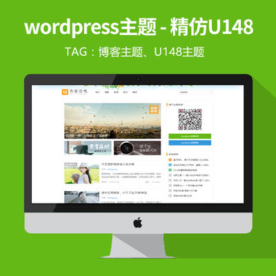 wordpress仿U148网站,U148wordpress主题下载