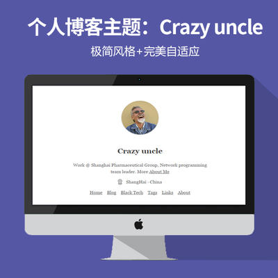 wordpress自适应主题:博客主题Crazy uncle,以疯狂的大叔命名!