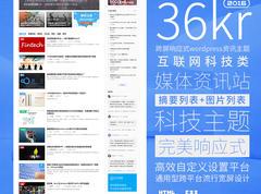 wordpress互联网科技资讯主题-仿36氪kr2016wp模板