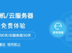 【福利】香港主机0元/90天,免费领取!还是独立IP哦!