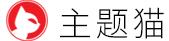 主题猫-WordPress中文主题站