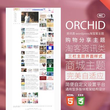 WordPress淘客主题——仿搜罗网orchid主题2016版开放啦