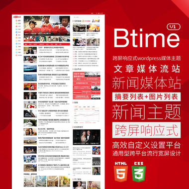 【¥86】wordpress新闻主题Btime仿北京时间网站模板