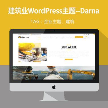 建筑业WordPress官网cms主题–Darna