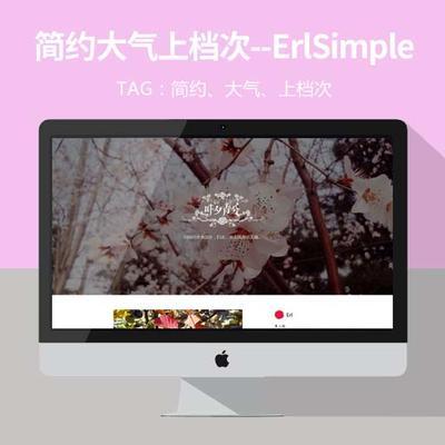 wordpress博客主题,中文主题简约大气上档次–ErlSimple