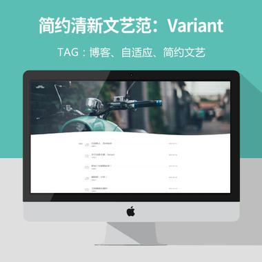 wordpress自适应博客主题,个人博客模板,免费网站模板,简约清新文艺范:Variant