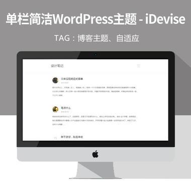 国人原创轻量级单栏简洁WordPress主题:iDevise