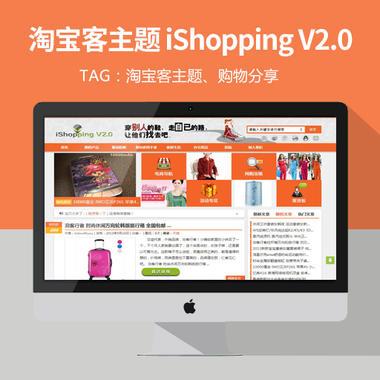 清新风格WordPress淘宝客主题 iShopping V2.0免费下载