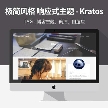 Kratos–一个极简主义的响应式WordPress博客主题