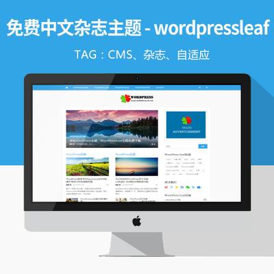 WordPress免费中文杂志主题,博客主题,cms主题下载