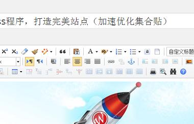 wordpress插件:百度ueditor富文本编辑器