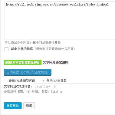 wordpress云端采集插件—WP AutoPost Pro