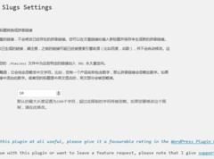 wordpress固定链接,文章标题转拼音插件