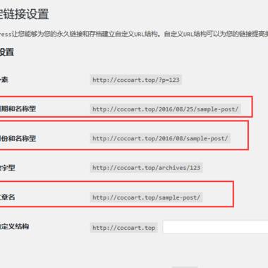 WordPress拼音链接插件:Pinyin Permalink(中文链接转拼音)