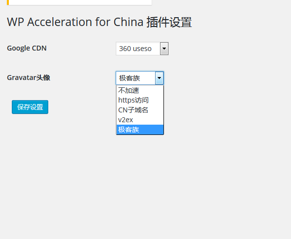 替换谷歌字体以及Gravatar头像的WordPress插件----WP Acceleration for China