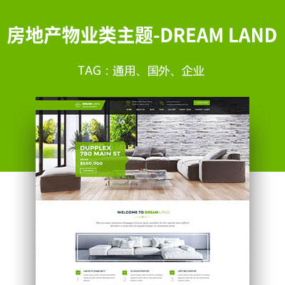 适合房地产物业类的wordpress企业主题-DREAM LAND