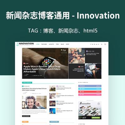 WordPress主题适用于新闻杂志博客,个人网站模板,免费网站模板 – Innovation