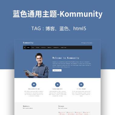 wordpress蓝色博客主题,个人博客模板,免费网站模板,博客模板-Kommunity