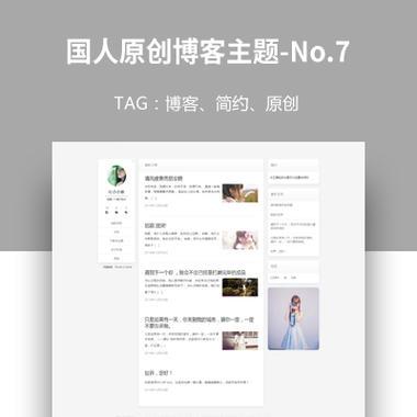 wordpress博客主题,免费模板,博客模板,个人网站模板,国人原创主题-No.7