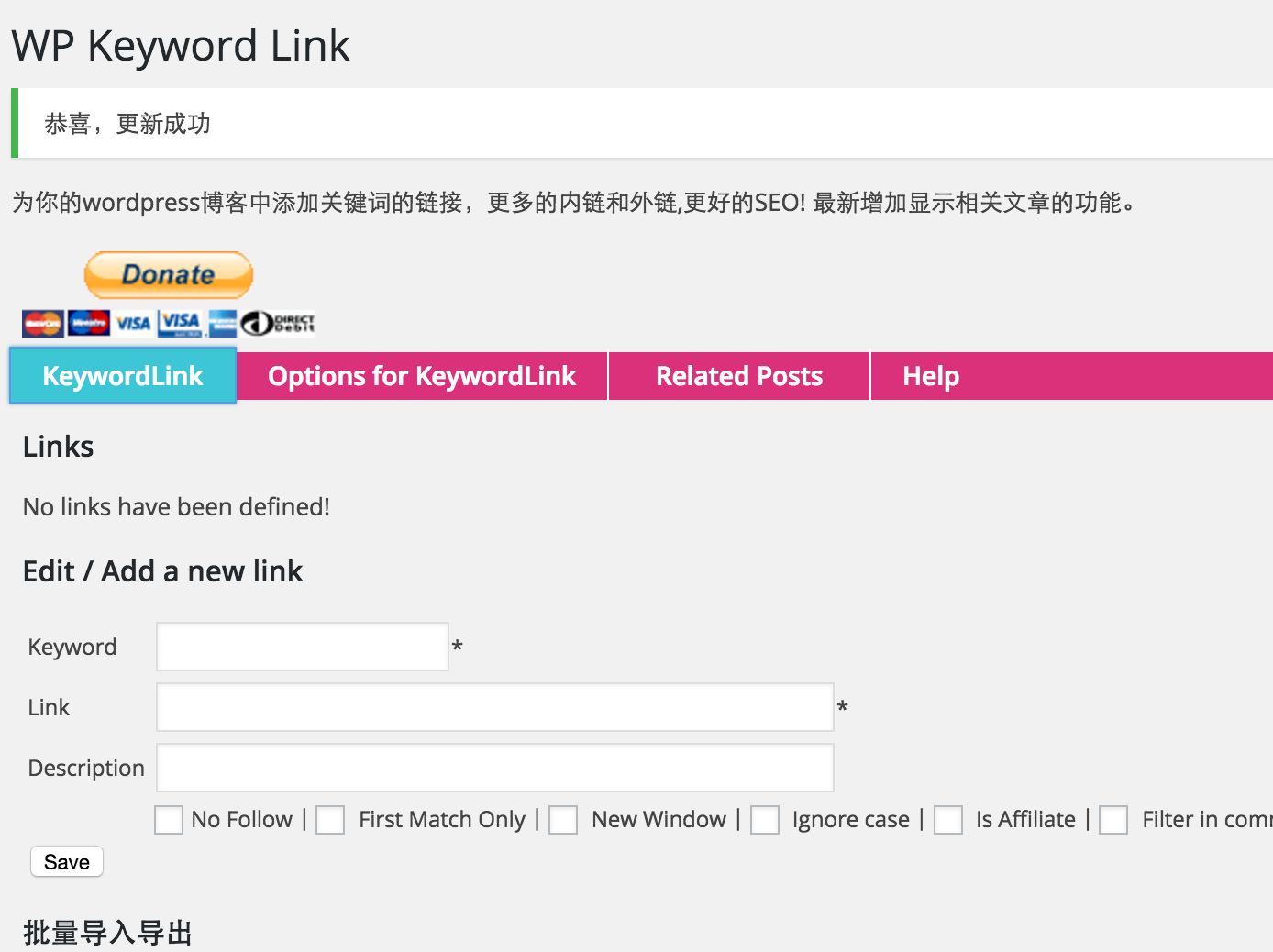 WordPress外链内链插件:WP keyword Link Plugin1.7