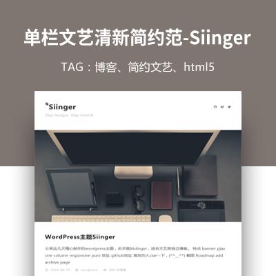 WordPress博客主题,个人网站模板,免费网站模板,博客模板,单栏文艺清新简约范-Siinger