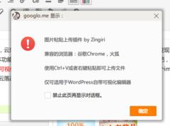 粘贴图片即上传的 WordPress 编辑器增强插件—Imagepaste