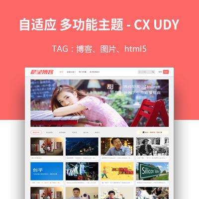 WordPress响应式图片主题,免费模板,个人网站模板:CX-UDY免费发布
