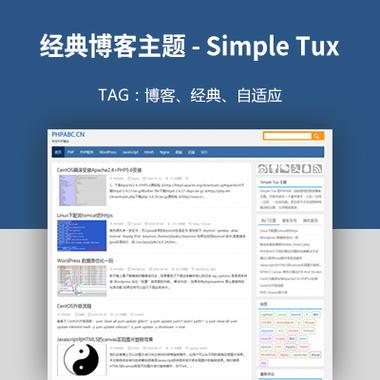 wordpress简洁博客主题,免费模板,个人博客模板,Simple Tux 原创wordpress主题
