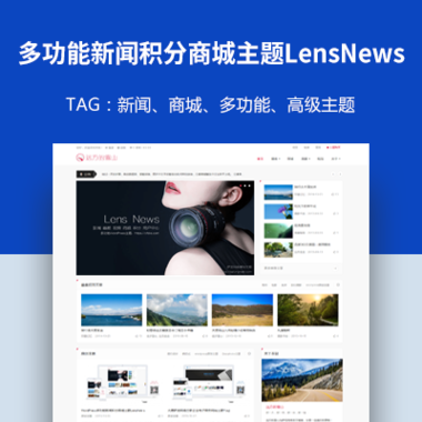 WordPress多功能新闻积分商城主题LensNews