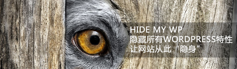 hide_my_wp