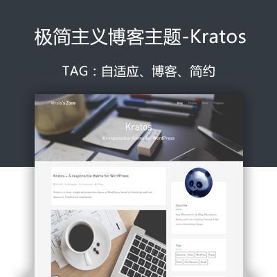 极简主义的响应式wordpress主题,个人博客模板,免费模板-Kratos