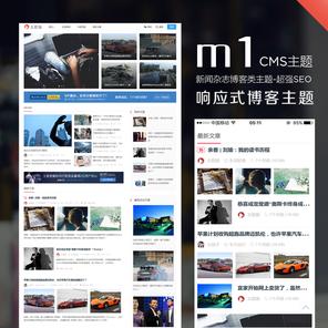 M1虎嗅网主题~V2.4.5.1—仿虎嗅网wordpress模板,新闻网站模板,cms模板,虎嗅网wordpress主题-M1