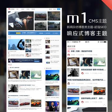 M1~V2.4.4版本【主题猫官方】—wordpress模板,新闻网站模板,cms模板,虎嗅网wordpress主题-M1