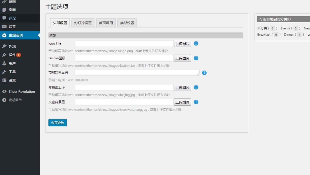 X2-企业主题-V1.13—自适应wordpress企业主题,公司网站模板,企业模板,企业网站模板