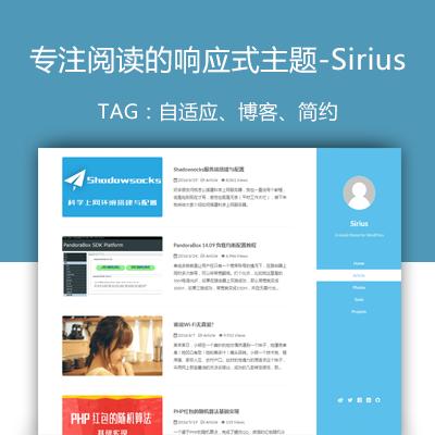 专注阅读的响应式wordpress博客主题,模板建站,免费网站模板,个人网站模板-Sirius