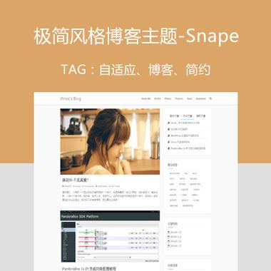 简约风格wordpress博客主题,响应式主题-Snape-wordpress模板,个人博客模板,免费网站模板
