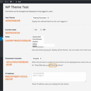 wordpress主题测试插件-WP Theme Test