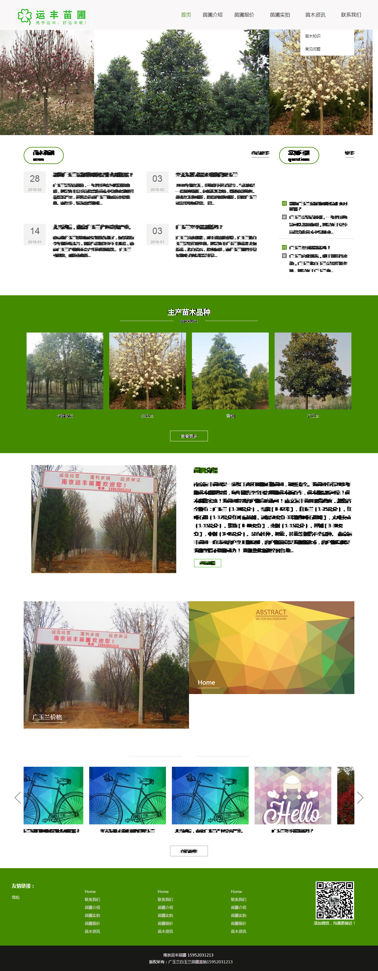 X2【主题猫官方】-V1.1.1—自适应wordpress企业主题,公司网站模板,企业模板,企业网站模板