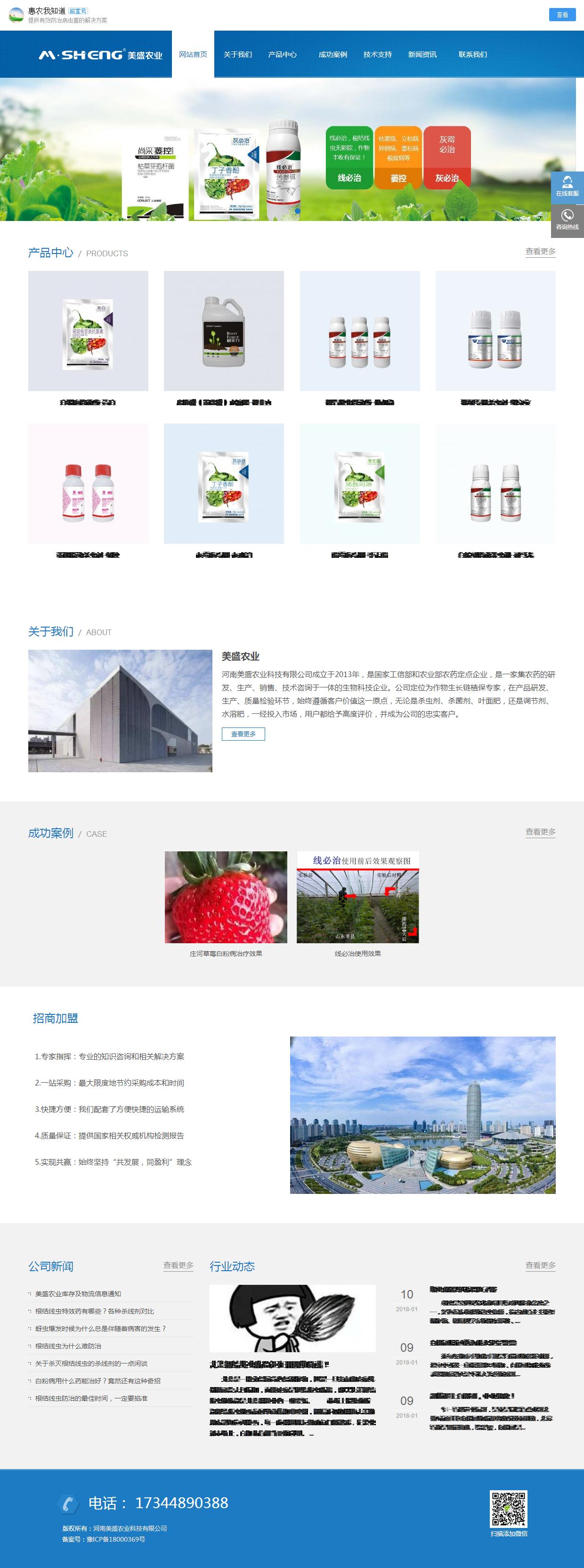 X3【主题猫官方】V1.1—蓝色自适应wordpress主题,公司网站模板,企业网站模板,html模板,wordpress模板