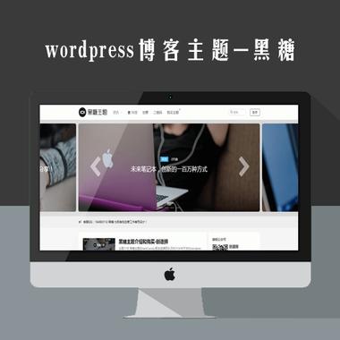 wordpress科技博客主题-黑糖主题