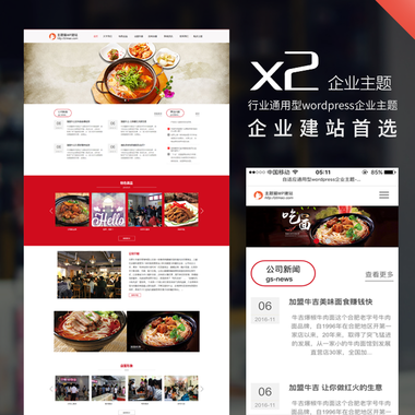 X2-企业主题-V1.1.4—自适应wordpress企业主题,公司网站模板,企业模板,企业网站模板