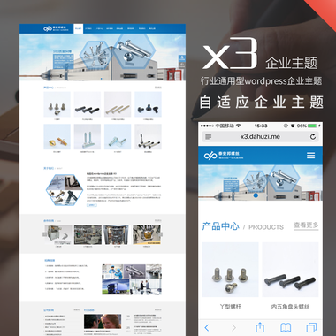 X3-企业主题-V1.2.5—蓝色自适应wordpress主题,公司网站模板,企业网站模板,html模板,wordpress模板