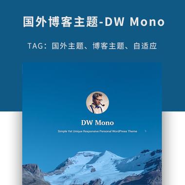 wordpress博客主题:DW Mono WordPress 自适应主题
