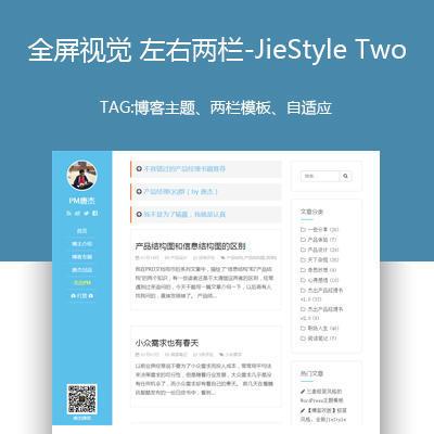 三栏wordpress主题,博客主题JieStyle Two免费下载-wordpress模板,博客模板,个人网站模板
